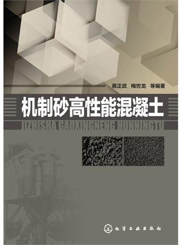 机制砂高性能混凝土