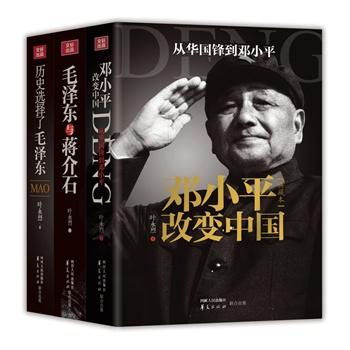 叶永烈纪实经典:《邓小平改变中国》、《毛泽东与蒋介石》、《历史选择了毛泽东》