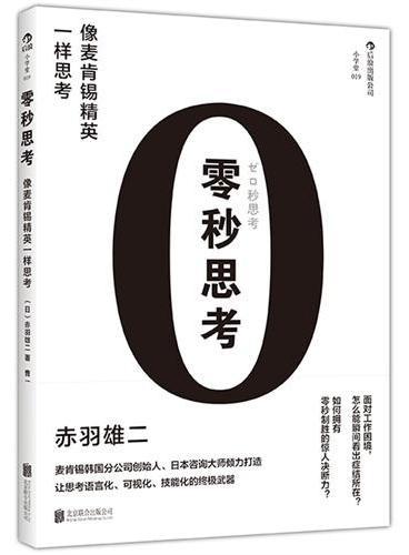 零秒思考:麦肯锡韩国分公司创始人、日本咨询大师倾力打造,让思考语言化、可视化、技能化的终极武器