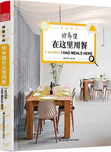 理想空间--我希望在这里用餐