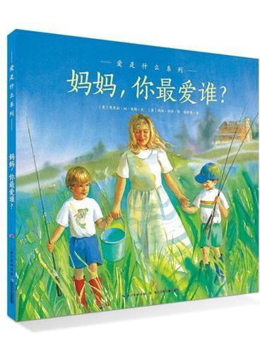 爱的智慧系列:妈妈,你最爱谁?(平装)