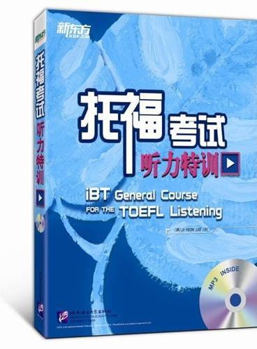 托福考试听力特训(附MP3)