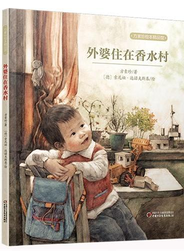 方素珍绘本精品馆 外婆住在香水村