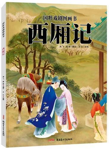 国粹戏剧图画书:西厢记(中国传统戏剧图画书的创新尝试,权威改编,经典绘释,让孩子们亲近国粹艺术,亲近传统文化!)