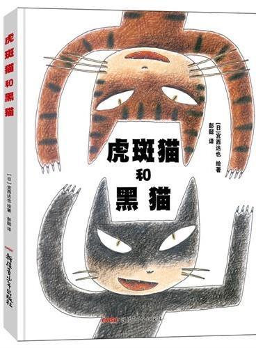 """虎斑猫和黑猫(日本绘本大师宫西达也先生的""""猫系列三部曲""""之一,以富含游戏精神的故事展露小朋友争强好胜和稚趣善良的天性!)"""