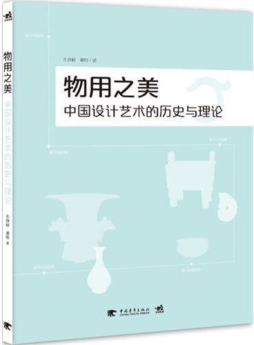 物用之美:中国设计艺术的历史与理论