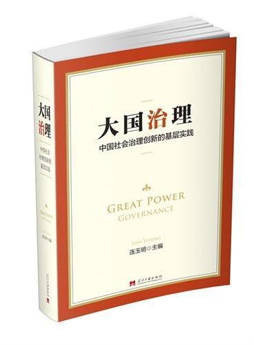 大国治理-中国社会治理创新的基层实践
