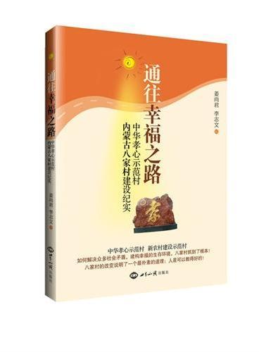 通往幸福之路:中华孝心示范村内蒙古八家村建设纪实