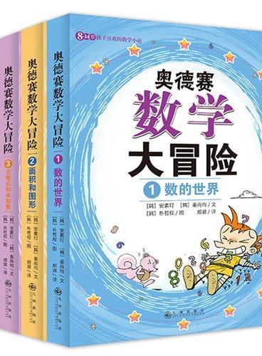 《奥德赛数学大冒险》(共四册)