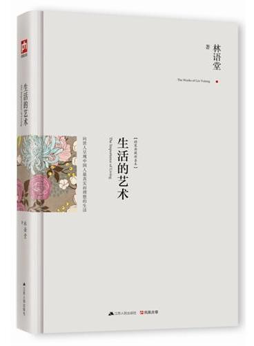 生活的艺术:最新修订精装纪念典藏版!