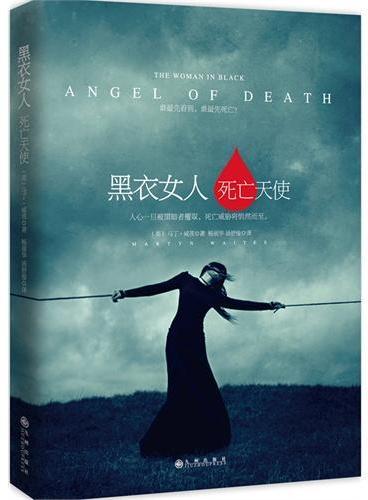 黑衣女人:死亡天使
