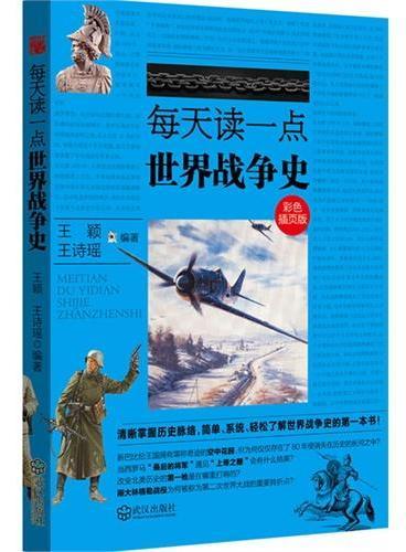 每天读一点世界战争史