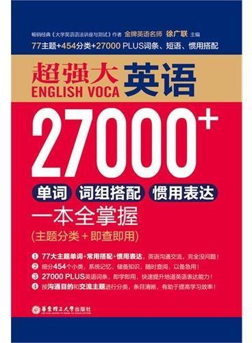 超强大 英语27000+单词、词组搭配、惯用表达一本全掌握(主题分类+即查即用)