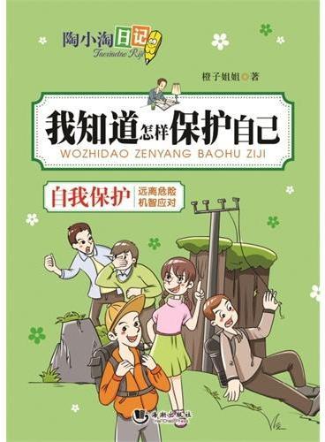陶小淘日记:我知道怎样保护自己