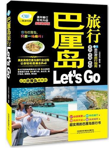 巴厘岛旅行Let's Go