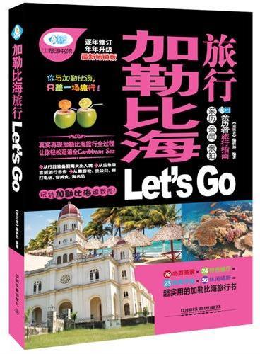 加勒比海旅行Let's Go