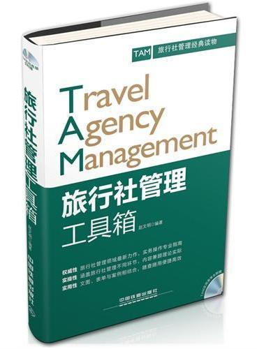 旅行社管理工具箱 含光盘