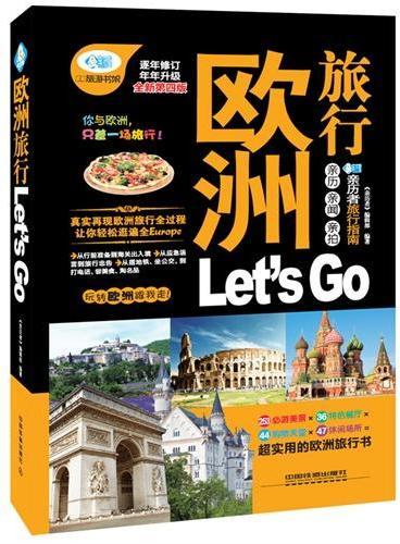 欧洲旅行 Let's Go 第4版