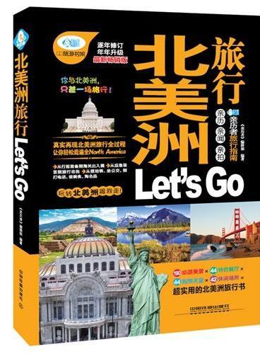 北美洲旅行Let's Go