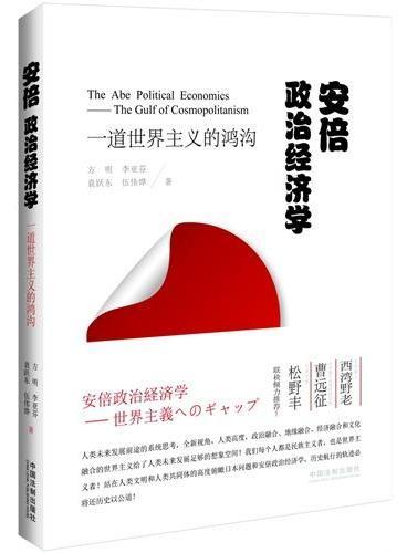 安倍政治经济学:一道世界主义的鸿沟