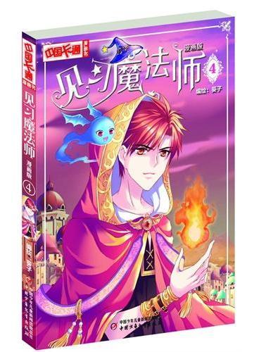 《中国卡通》漫画书——见习魔法师4·漫画版