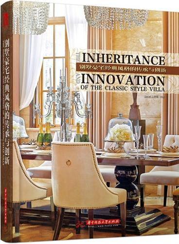 别墅豪宅经典风格的传承与创新(附赠本书电子书1份)