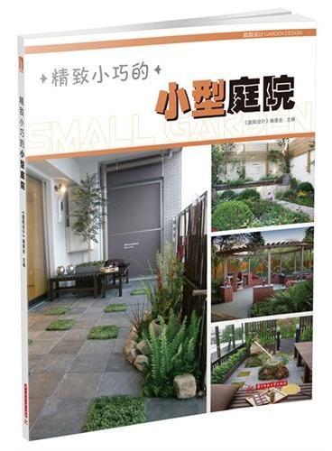 精致小巧的小型庭院