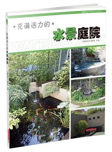 充满活力的水景庭院