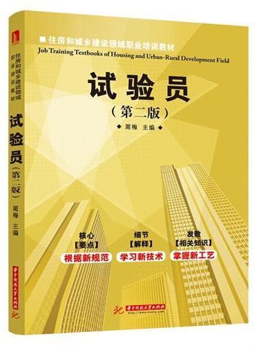 住房和城乡建设领域职业培训教材:试验员(第2版)