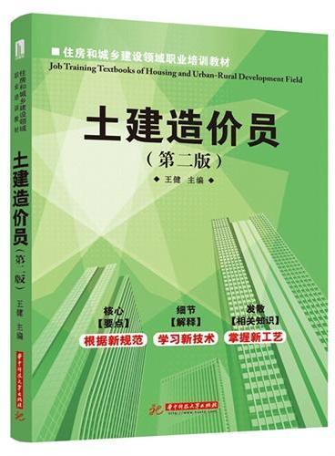 住房和城乡建设领域职业培训教材:土建造价员(第2版)