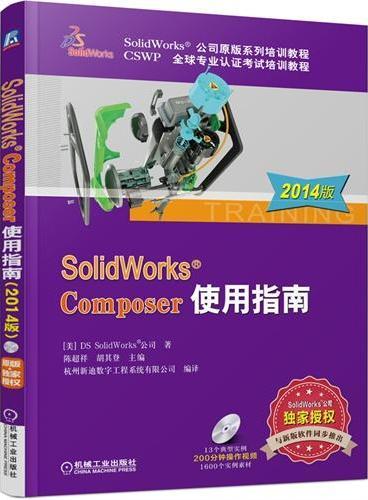 SolidWorks Composer使用指南(2014版)(SolidWorks公司原版系列培训教程,超值赠送200分钟高清操作视频)