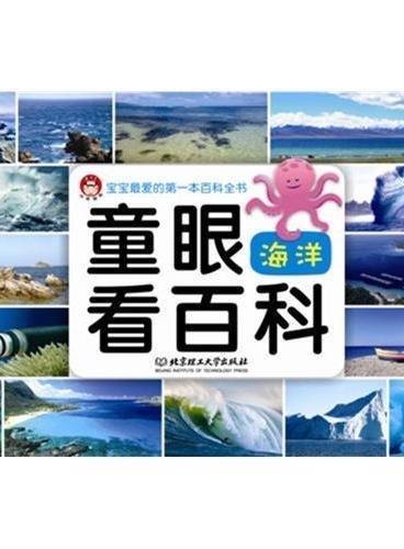 童眼看百科——海洋