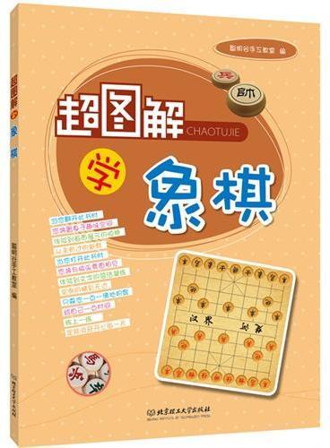 超图解学象棋(努力培养对孩子们有益的兴趣,让他们着兴趣去学习,将会收获精彩的人生。)