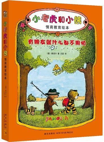 小老虎和小熊(全7册)
