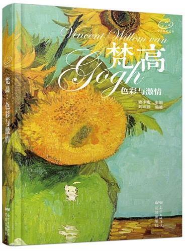 """梵高:色彩与激情(""""爱名画笔记书"""",赏名画,写人生,爱艺术,爱自己,用最唯美的笔记书。)"""