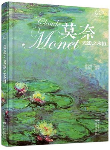 """莫奈:光影之永恒(""""爱名画笔记书"""",赏名画,写人生,爱艺术,爱自己,用最唯美的笔记本。)"""