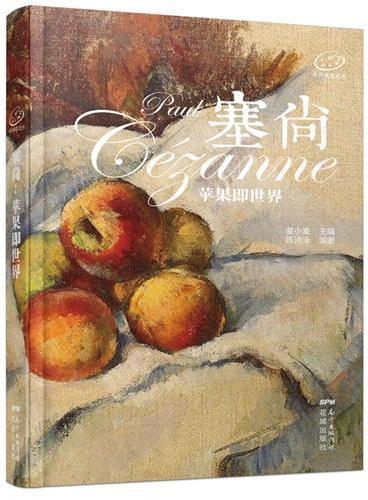 """塞尚:苹果即世界(""""爱名画笔记书"""",赏名画,写人生,爱艺术,爱自己,用最唯美的笔记本。)"""