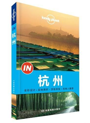 "孤独星球Lonely Planet""IN""系列:杭州"