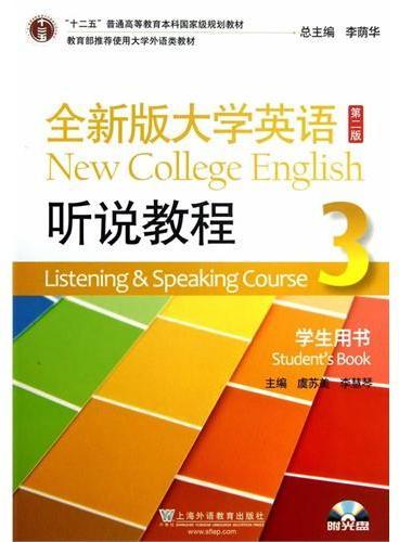 听说教程(3)(学生用书)(含光盘)-全新版大学英语(第2版)
