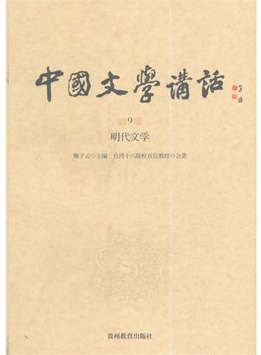 """中国文学讲话. 第9册,明代文学(风行台湾三十年的文学史著作,台湾""""文复会""""组织,遴选台湾十八所院校百余位大家,逾300场讲座,对古典文学作全面梳理与盛大回眸 )"""