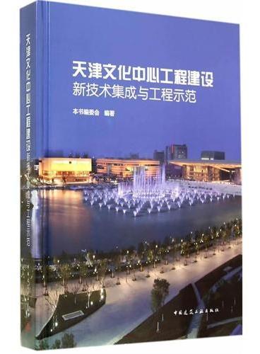 天津文化中心工程建设新技术集成与工程示范