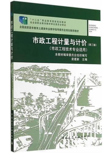 市政工程计量与计价(第三版)