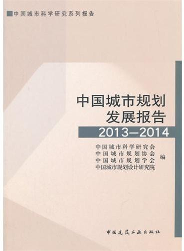中国城市规划发展报告2013-2014