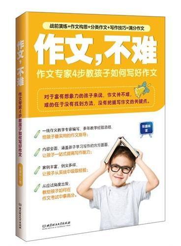 作文,不难(孩子不会写作文,语文分数低,讨厌写作怎么办?作文专家4步教孩子如何写好作文。战前演练+作文构思+分类作文+写作技巧=满分作文)