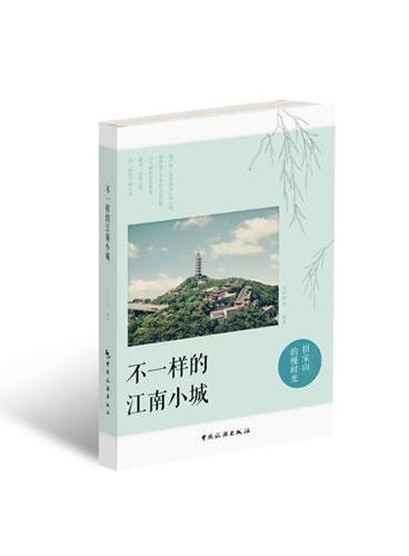 不一样的江南小城-招宝山的慢时光