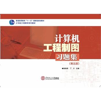 机械制图习题集:机械类(高职机电与汽车类工学结合创型系列规划教材)