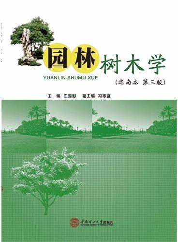 园林树木学(华南本)