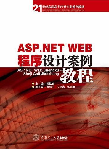 ASP.NET WEB 程序设计案例教程(21世纪高职高专IT类专业系列教材)