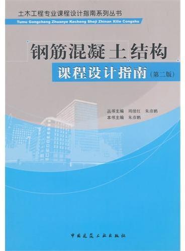 钢筋混凝土结构课程设计指南(第二版)
