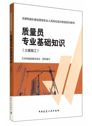 质量员专业基础知识(土建施工)